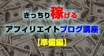 きっちり稼げるアフィリエイトブログ講座【準備編】
