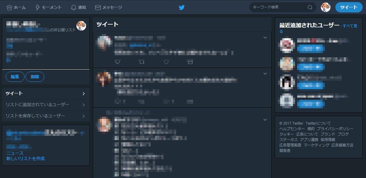 Twitterナイトモードのカラーパターンが素晴らしい