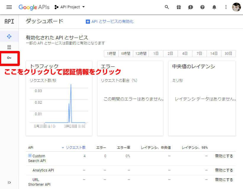 GoogleAPIキー制作
