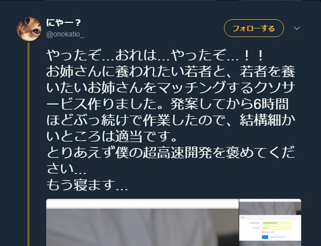 Laravelでマッチングサイト