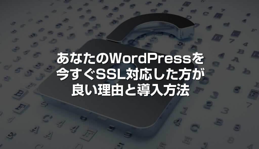 WordpressSSL