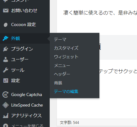 テーマ→テーマの編集
