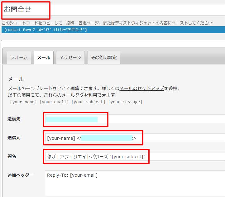 contactForm7の設定