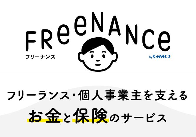 gmo_freenance