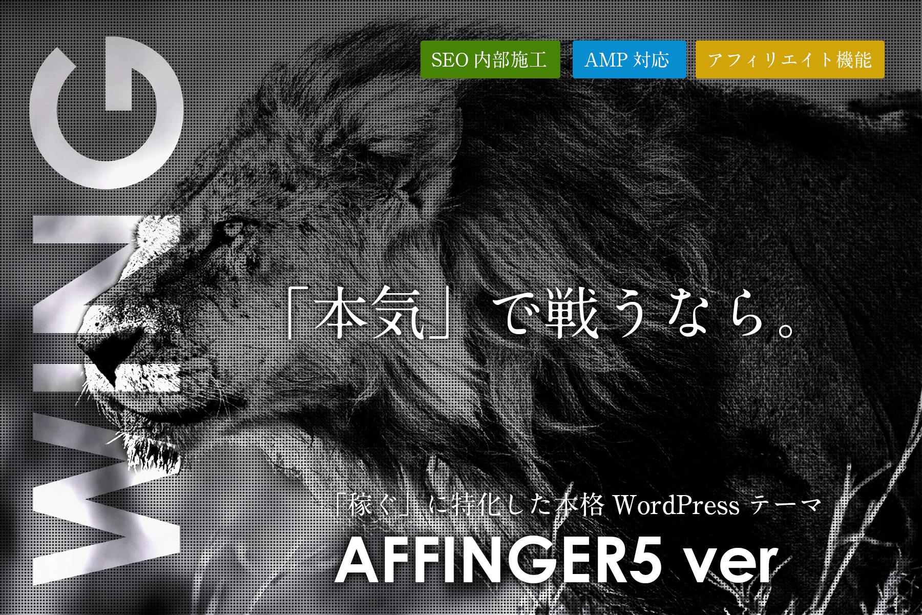 「稼ぐ」に特化したWING - AFFINGER5